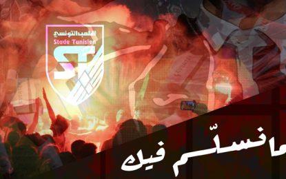Le Stade tunisien relégué en 2e division, le Club africain sauvé par un penalty