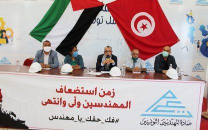Tunisie : Les ingénieurs de la fonction publique observeront une grève de 3 jours