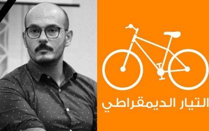Hommage au militant Malek Sghiri, membre du bureau politique d'Attayar, mort en héros en sauvant la vie de son ami