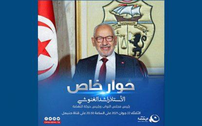 Report de la diffusion de l'entretien de Rached Ghannouchi sur Hannibal TV