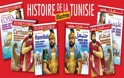Vient de paraître : «Histoire de la Tunisie illustrée»