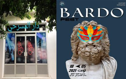Retour de la manifestation culturelle «Bardo Fest» dans une version numérique