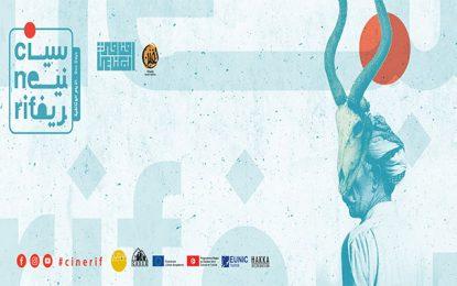 3e édition du Festival CinéRif : Le cinéma s'invite dans les zones rurales en Tunisie