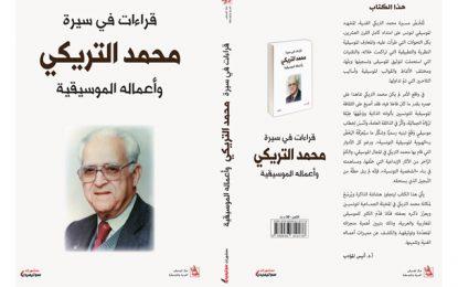 Ennejma Ezzahra annonce la parution du livre «Biographie et œuvres musicales de Mohamed Triki»
