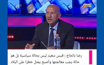 Ridha Belhaj sur Zitouna TV: «Kaïs Saïed est un danger pour la Tunisie» (Vidéos)