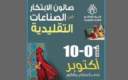 Tunisie : Le Salon de la création artisanale du 1er au 10 octobre 2021