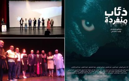 Festival du théâtre en Jordanie : Quatre prix pour «Loups solitaires», du Tunisien Walid Daghsni