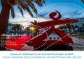 Les films tunisiens retenus à la compétition officielle des JCC 2021