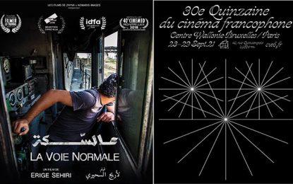 Cinéma tunisien : «La voie normale» d'Erige Sehiri présenté à la Quinzaine du Cinéma Francophone à Paris