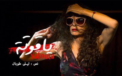 Tunisie : Leila Toubel primée dans le concours théâtral «Masrah Ensemble» pour sa pièce «Yakouta»