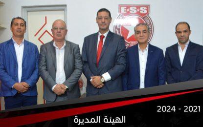 Officiel : Maher Karoui nouveau président de l'Étoile sportive du Sahel