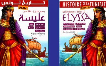 Vient de paraître : Carthage ressuscitée par IRIS (1-3)