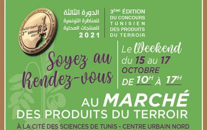3e Concours tunisien des produits du terroir à la Cité des Sciences de Tunis