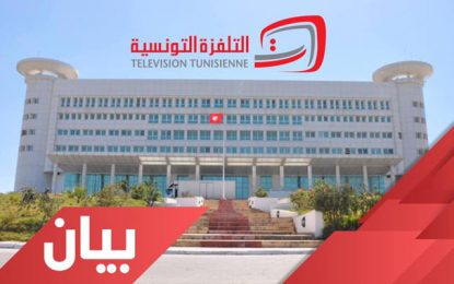 Manifestation contre les mesures de Saïed à Tunis : La Télévision nationale dénonce l'agression de ses journalistes par des manifestants