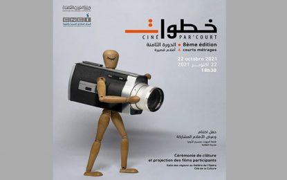 Retour du programme Ciné Par'Court : Une esquisse du cinéma tunisien de demain