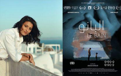 «Le bain» d'Anissa Daoud sort dans les salles de cinéma en Tunisie