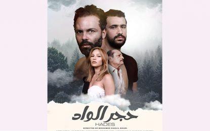 Cinéma tunisien : «Hadés» de Mohamed Khalil Bahri sort dans les salles le 20 octobre