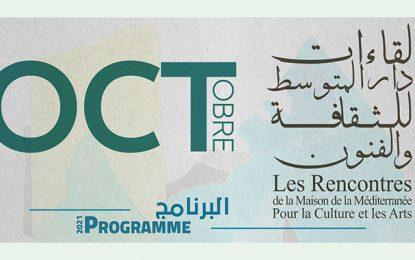 Le Centre culturel international de Hammamet accueille les Rencontres de la Maison de la Méditerranée