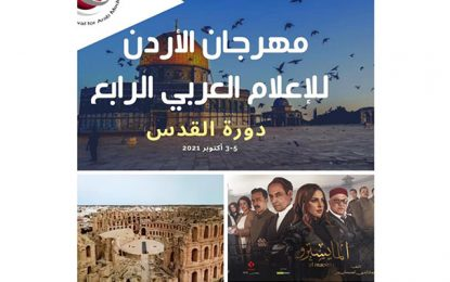 La Télévision nationale tunisienne remporte deux prix au Festival de la Jordanie des Médias arabes