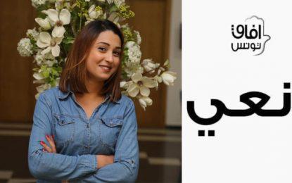 Afek Tounes déplore le décès de son attachée de presse, la journaliste Zayneb Salhi