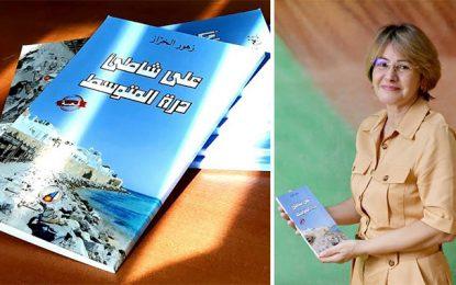 Zouhour Kharraz Chaabane publie «Sur la grève de la perle de la Méditerranée»